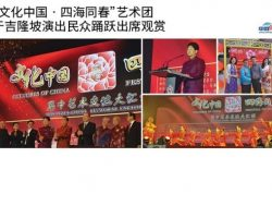 """""""文化中国·四海同春""""艺术团 于吉隆坡演出民众踊跃出席观赏"""