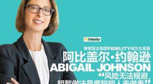 """接掌富达集团(Fidelity)成为女富豪 阿比盖尔·约翰逊(Abigail Johnson) """"风险无法规避,明智做法是雇聪明人来做事"""""""