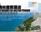 坐落于槟城北滩区 希尔顿逸林度假酒店(DoubleTree Resort by Hilton Penang) 为游客提供便利的住宿地点
