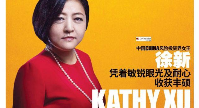 中国(China)风险投资界女王 徐新(KathyXu) 凭着敏锐眼光及耐心收获丰硕