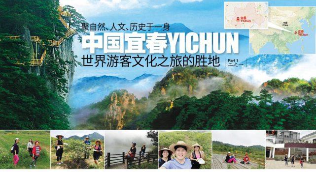 聚自然、人文、历史于一身 中国宜春(YiChun) 成为世界游客文化之旅的胜地