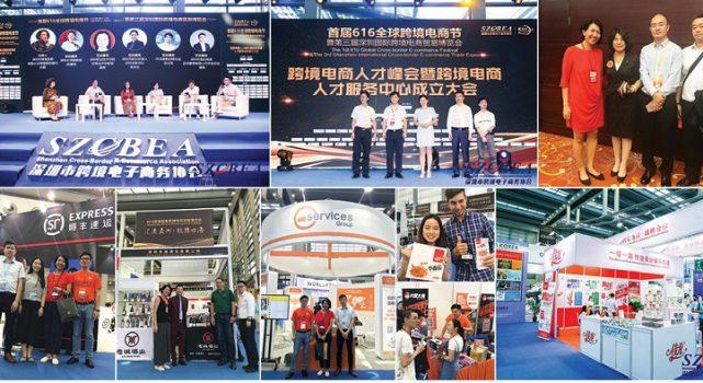 首届616全球跨境电商节  在中国深圳(Shenzhen,China)圆满举办