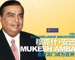 印度(India)信实工业(Reliance Industries)掌门人 穆克什·安巴尼(Mukesh Ambani) 鱼跃龙门成为亚洲首富