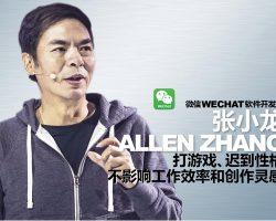 微信(WeChat)软件开发者  张小龙(Allen Zhang)  打游戏、迟到性格不影响工作效率和创作灵感