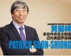 美国(United States)华裔富豪  黄馨祥(Patrick Soon-Shiong)  承担传奇民主制度迈向美国梦高峰