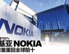 销量爆增782%  诺基亚(Nokia)  出货量重回全球前十