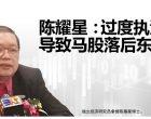 陈耀星:过度执法重击  导致马股落后东盟同侪