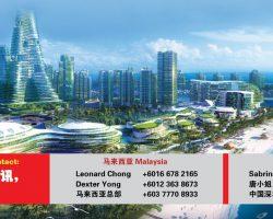 马来西亚(Malaysia)政府澄清立场  森林城市(Forest City)可卖给外国人