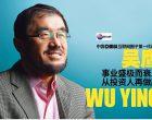 中国(China)互联网圈子第一代达人  吴鹰(Wu Ying)  事业盛极而衰后从投资人再做起