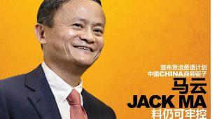 宣布急流勇退计划  中国(China)商务钜子  马云(Jack Ma)  料仍可牢控阿里巴巴(Alibaba)