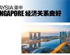 马来西亚(Malaysia)重申  与新加坡(Singapore)经济关系良好