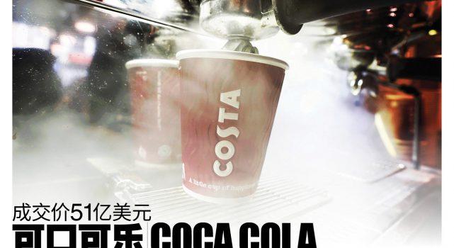 成交价51亿美元  可口可乐(Coca Cola)  豪购全球知名咖啡品牌Costa