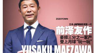"""日本(Japan)最潮富一代  前泽友作(Yusaku Maezawa)  豪掷三分之一家产登上月球""""玩一玩"""""""