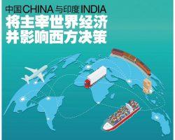 中国(China)与印度(India)  将主宰世界经济并影响西方决策