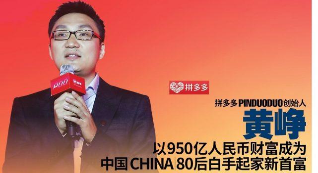 拼多多(Pinduoduo)创始人  黄峥(Colin Huang)  以950亿人民币财富成为  中国(China)80后白手起家新首富