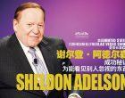 美国(United States)  拉斯维加斯金沙集团(Las Vegas Sands)  董事长兼CEO谢尔登·阿德尔森(Sheldon Adelson)  成功秘诀为能看见别人忽视的东西