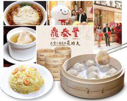 鼎泰丰(Din Tai Fung)  于双威金字塔购物广场开业