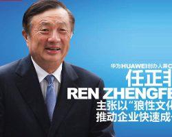 """华为(Huawei)创办人兼CEO  任正非(Ren Zhengfei)  主张以""""狼性文化""""推动企业快速成长"""