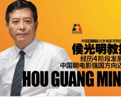 中国(China)北京电影学院理事长  侯光明(Hou GuangMing)教授  经历4阶段发展后中国朝电影强国方向迈进