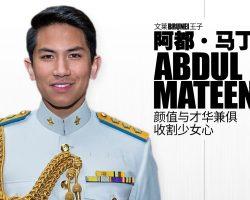 文莱(Brunei)王子  阿都·马丁(Abdul Mateen)  颜值与才华兼俱收割少女心