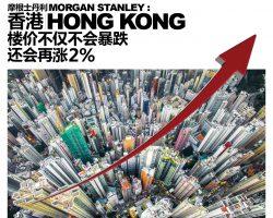 摩根士丹利(Morgan Stanley):香港(Hongkong)楼价不仅不会暴跌 还会再涨2%