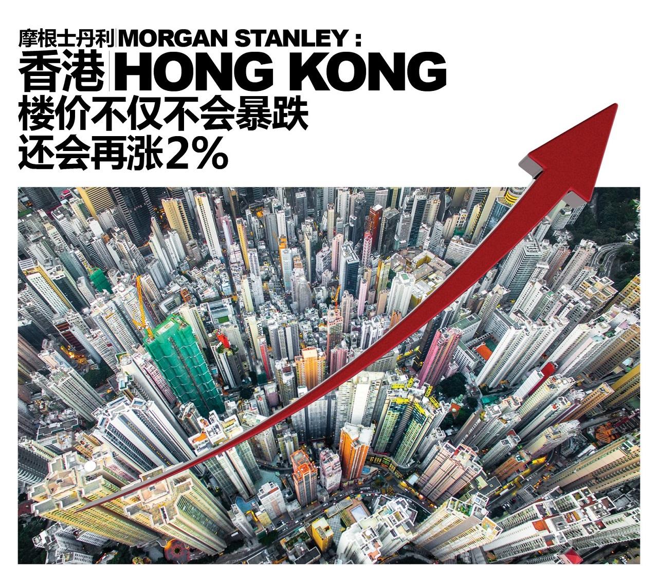 楼市量价齐跌_摩根士丹利(Morgan Stanley):香港(Hongkong)楼价不仅不会暴跌 还 ...