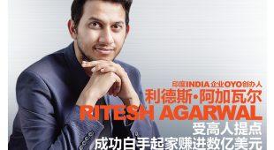 印度(India)企业OYO创办人  利德斯·阿加瓦尔(Ritesh Agarwal)  受高人提点成功白手起家赚进数亿美元
