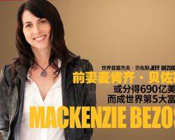 世界首富杰夫·贝佐斯(Jeff Bezos)离婚  前妻麦肯齐·贝佐斯(MacKenzie Bezos)  或分得690亿美元而成世界第5大富豪