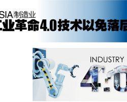 马来西亚(Malaysia)制造业  受促采用工业革命4.0技术以免落后