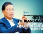 中国(China)美的集团(Midea)创始人  何享健(He Xiangjian)  只要把激励机制、分权机制和问责机制建好一切就会变好