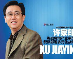 中国(China)房产地富豪  许家印(Xu Jiayin)  勇战房地产业寒风积极部署多元化战略
