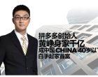 拼多多创始人黄峥身家千亿  成中国(China)40岁以下白手起家首富