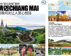 """素有""""泰北玫瑰""""雅称  清迈(Chiang Mai)  美景风光让人赏心悦目"""