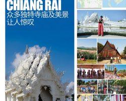 建于1262年  清莱(Chiang Rai)  众多独特寺庙及美景让人惊叹