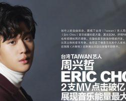 台湾(Taiwan)艺人  周兴哲(Eric Chou)  2支MV点击破亿  展现音乐能量最大值