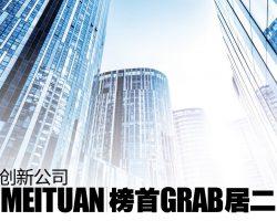 全球最创新公司  美团(MeiTuan)榜首 Grab居二