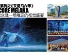 印象系列之《又见马六甲》(Encore Melaka) 让观众赴一场难忘的视觉盛宴