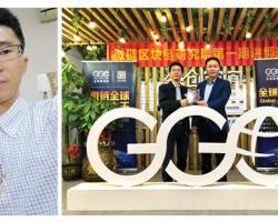 与时代同行追求财富的路上 Adam Tan 谭天良和GGC的故事