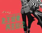 """萧敬腾(Jam Hsiao)化身""""娱乐先生"""" 7月6日吉隆坡万人体育馆开唱"""