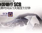 区块链B2B跨境汇款 泰国银行(SCB)  结算时间从1天缩至1分钟