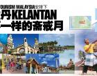 马来西亚旅游局(Tourism Malaysia)安排下 到吉兰丹(Kelantan)休验不一样的斋戒月
