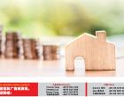 经济屋基金申请条件放宽 马来西亚(Malaysia) 获批贷款首购族能增两成