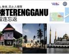 美丽沙滩、岛屿、美食、风土人情等 登嘉楼(Terengganu)让游客留连忘返