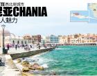 克里特(Crete)西北岸城市 哈尼亚(Chania)散发迷人魅力