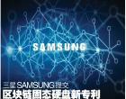 三星(Samsung)提交  区块链固态硬盘新专利