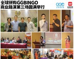 受注目的独角兽企业 全球拼购(GGbingo) 商业路演第三场圆满举行