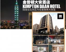 揉合东方与西方美学之精品酒店 金普顿大安酒店(Kimpton Daan Hotel) 隐身台北东区为住客捎来大惊喜