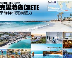 希腊Greece度假胜地 克里特岛 Crete  宁静祥和充满魅力