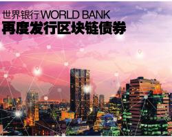 世界银行(World Bank)  再度发行区块链债券