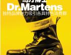 诞生于英国伦敦(London,United Kingdom) 马汀博士(Dr.Martens) 独特品牌魅力吸引各具特色消费群